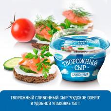Сыр творожный CRЕAM CHEESE Чудское озеро 150 гр.