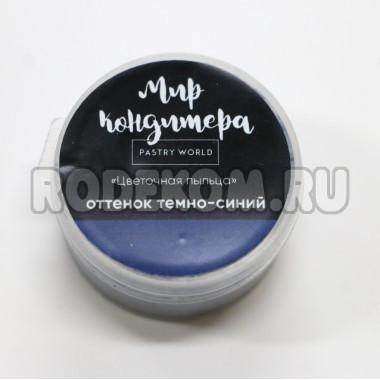 Цветочная пыльца - Темно - синяя, 5 гр.