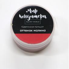 Цветочная пыльца - Малина, 5 гр.