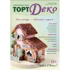 Журнал Торт Деко №4(26) Август 2016г. (TDEKO-26)