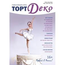 Журнал Торт Деко №2(24) Март 2016г. (TDEKO-24)