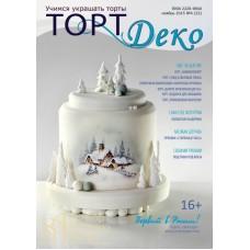 Журнал Торт Деко №4(22) Ноябрь 2015г. (TDEKO-22)