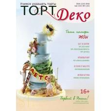 Журнал Торт Деко №2(20) Май 2015г. (TDEKO-20)