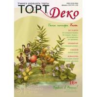 Журнал Торт Деко №1(19) Февраль 2015г. (TDEKO-19)