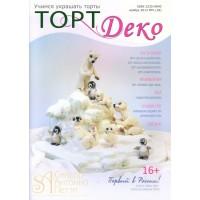 Журнал Торт Деко №5(18) Ноябрь 2014г. (TDEKO-18)