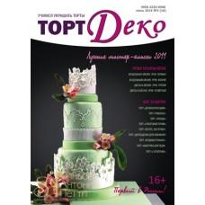 Журнал Торт Деко №3(16) Июнь 2014г. (TDEKO-16)