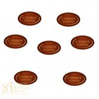 Формы с переводным рисунком для шоколада - С Новым Годом, 120шт. (33371)