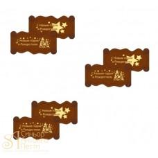 Формы с переводным рисунком для шоколада - С Новым годом и Рождеством, 120шт. (33370)