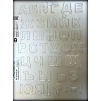 Форма для отливки шоколадных фигурок - Русский алфавит малый (90-ALFRUS1)