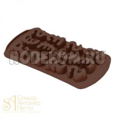 Силиконовая форма для конфет - Валюты (HF 05637)