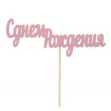 """Топпер """"С днем рождения"""" розовый (2499710)"""